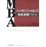 MBAエッセンシャルズ実践演習問題集