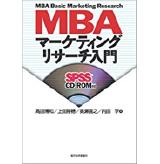 MBAマーケティングリサーチ入門