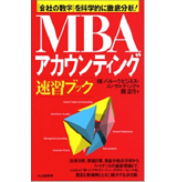MBAアカウンティング速習ブック