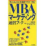 MBAマーケティング速習ブック