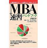 MBA速習ハンドブック