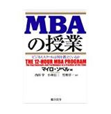 MBAの授業